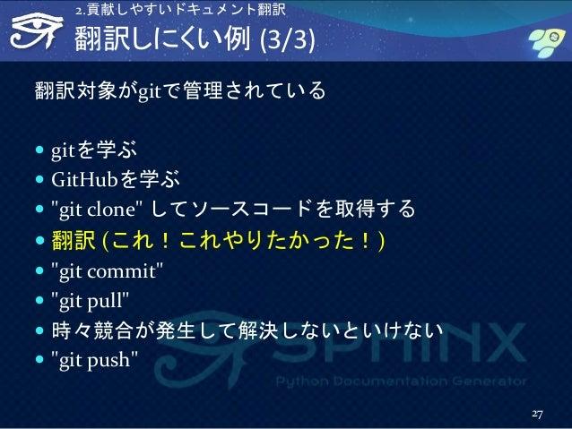 """翻訳しにくい例 (3/3) 翻訳対象がgitで管理されている  gitを学ぶ  GitHubを学ぶ  """"git clone"""" してソースコードを取得する  翻訳 (これ!これやりたかった!)  """"git commit""""  """"git ..."""