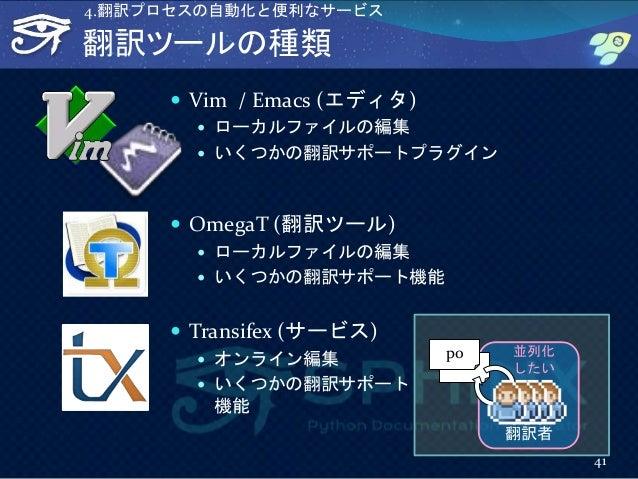 翻訳ツールの種類  Vim / Emacs (エディタ)  ローカルファイルの編集  いくつかの翻訳サポートプラグイン  OmegaT (翻訳ツール)  ローカルファイルの編集  いくつかの翻訳サポート機能  Transifex ...