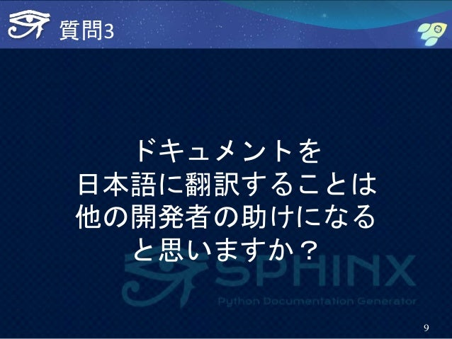 質問3 ドキュメントを 日本語に翻訳することは 他の開発者の助けになる と思いますか? 9