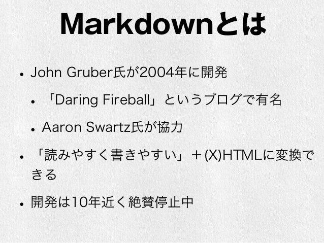 記法と処理系の名前  記法処理系  reSTの  場合reST Docutils  MDの  場合Markdown Markdown  (Markdown.pl)