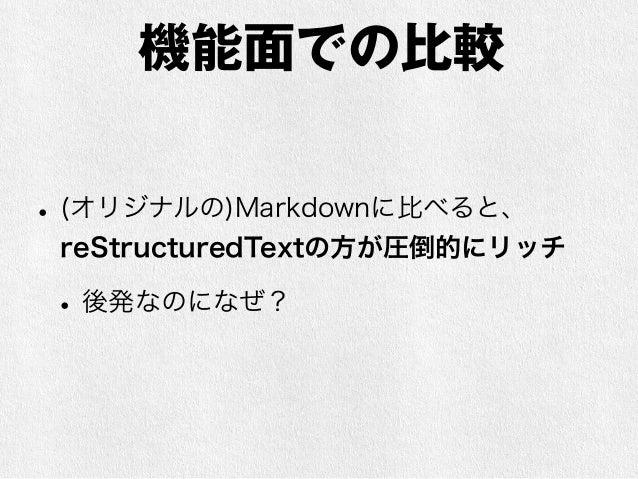 目的の違い  記法主要な(特徴的な)目的  reST プログラムのドキュメント  (docstrings等)  Markdown Webコンテンツ  (ブログ記事等)  Re:VIEW 紙の書籍  (コンピュータ書等)  広く使われる記法には「...
