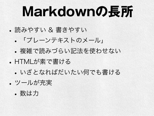 Markdownの欠点  • マークアップの制限がきつい  • directiveのような(あると便利でも)文書と  して読みづらい記法が許されない  • HTMLに頼ると収拾がつかなくなりがち  • もうHTMLで書いた方が早いのでは的な  ...