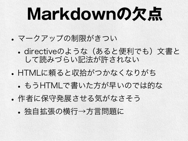 本日のお題  •Markdownの概要  •Markdownの方言問題  •MarkdownをreSTにする