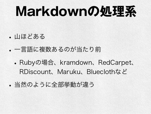Markdownの方言  • 処理系の違い(開発言語の違い)  •記法の解釈の違い (独自解釈)  •記法の構文の違い(独自拡張)