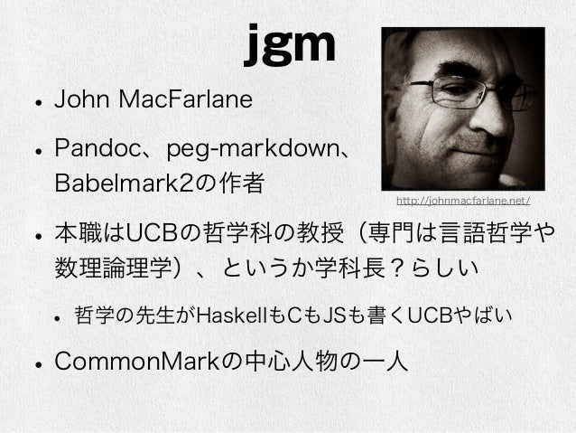 Pandoc  • 汎用文書変換器  • 当然のようにreSTにも対応  • Markdownには特にこだわりが  • 多様なオプション類  • 詳しくは後ほど  • http://johnmacfarlane.net/pandoc/