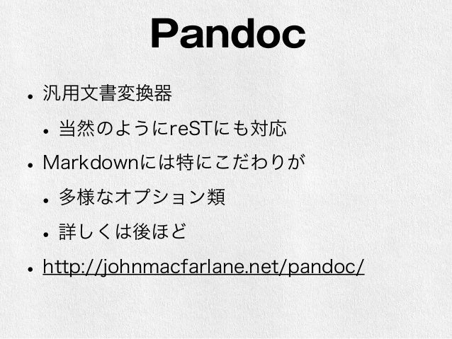 peg-markdown  • Cで書かれたMarkdownパーサ  • 構文はPEGで記述されている  • jgmなりの「形式的仕様」  • https://github.com/jgm/peg-markdown