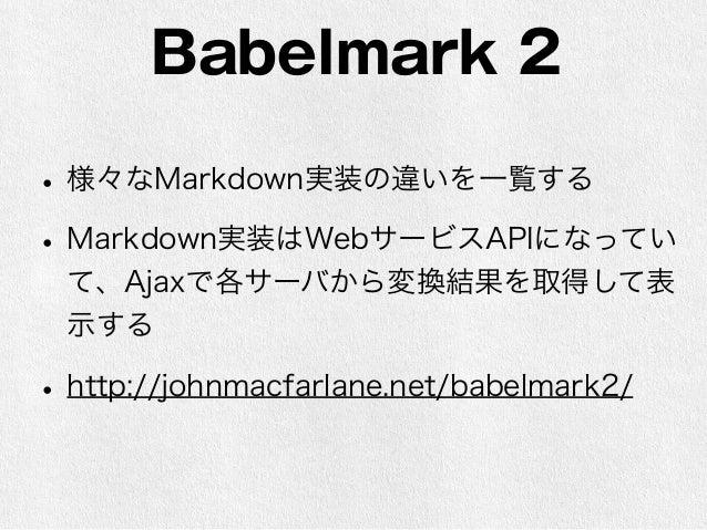 Pandocでのオプション  • Pandocで指定できるMarkdownは4種類ある  • markdown (Pandoc独自)  • markdown_strict (オリジナルに限定)  • markdown_phpextra (PHP...