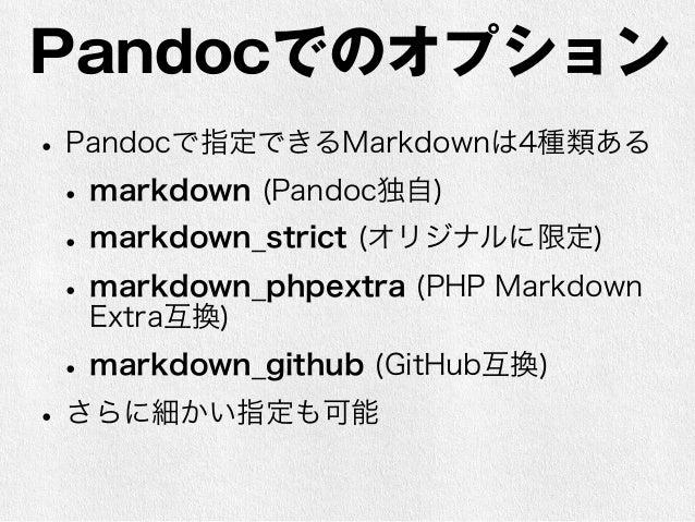 Pandocオプション例1  • hard_line_breaks: 改行を<br/>にする  • ignore_line_breaks: 改行を完全に無視する  (空白にもせず連結する、東アジア向け?)  • autolink_bare_ur...