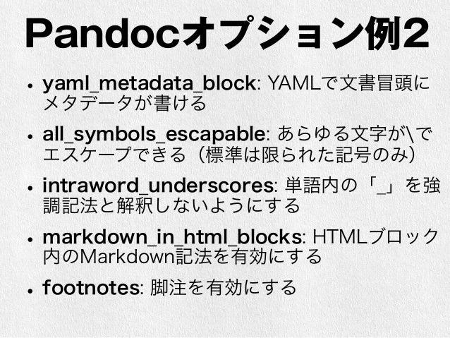 Pandocオプション例3  • blank_before_header: #で始まる見出し行の直前が  空行でなければ見出しにしない  • header_attributes: 見出しに属性を付けられる  • auto_identifiers...