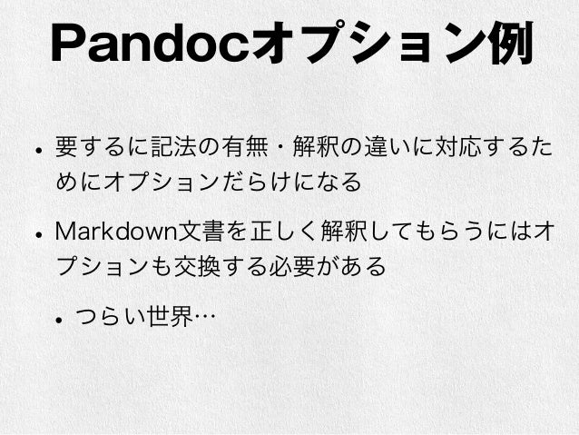 CommonMark  • 2014年8月に勃発  • Markdown Discuss MLからの流れかも  • Markdownの標準化運動  • 当初Standard Markdownという名前だった  • Jeff Atwoodとjgm...