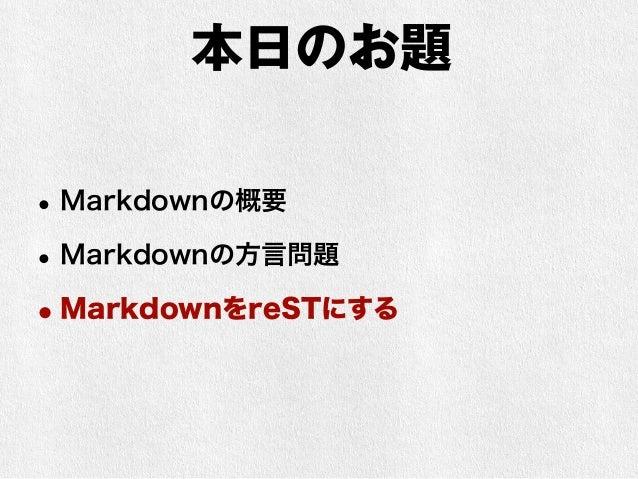 PandocでMD→reST  • Pandocを使えばMarkdownもreSTにもできる  • 「Markdownで書いてたんだけど…」  「Markdownしか知らないんだけど…」  みたいなことを言われても、Sphinxに取り込め  る...