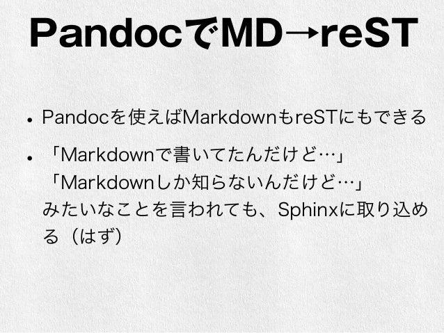 Pandocをはじめよう  $ pandoc -f markdown_github   -t rst   foo.md
