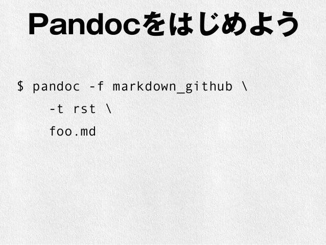 Pandocをさらに拡張  • Markdown+謎の独自記法で書かれた文書を  reSTにしたい!