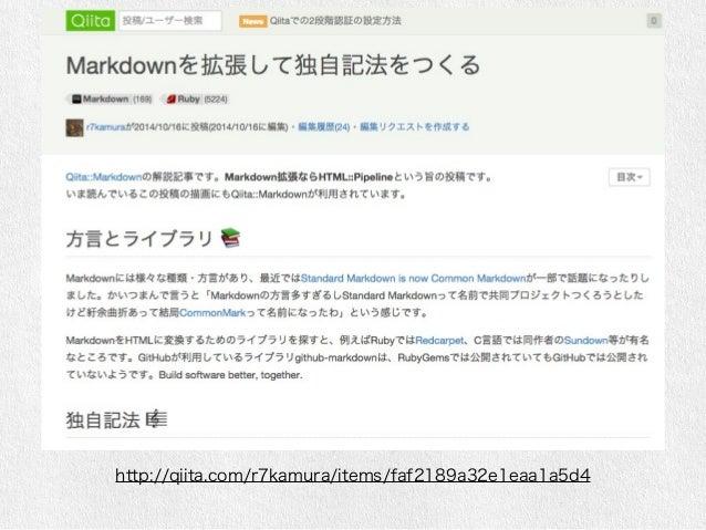 HTML::Pipelineとか  • MarkdownからいったんHTMLを変換  • その変換結果のHTMLに対して独自記法の変換  を行う  • HTMLじゃないと使えない……  • TeXとかTeXとか  • そこでPandocですよ!