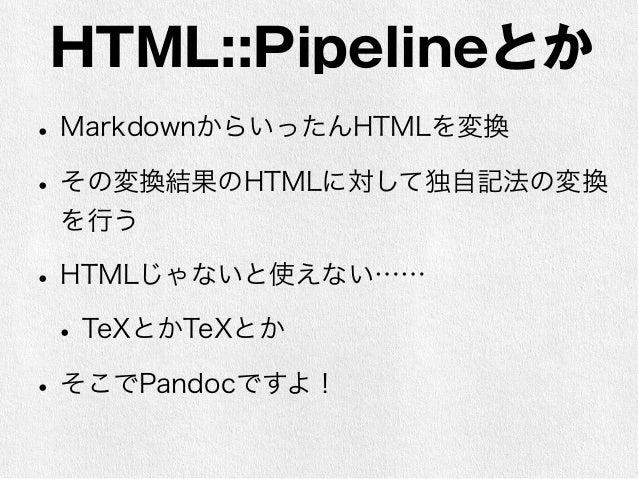 Pandocフィルタ  • 例: 絵文字フィルタ (GitHub風)  • とりあえずUnicode絵文字に変換してみる  • RubyにはEmotというライブラリがあるので  それを使うことに(Python力が低くてすみま  せん…)