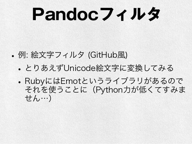 https://github.com/takahashim/emo_pandoc