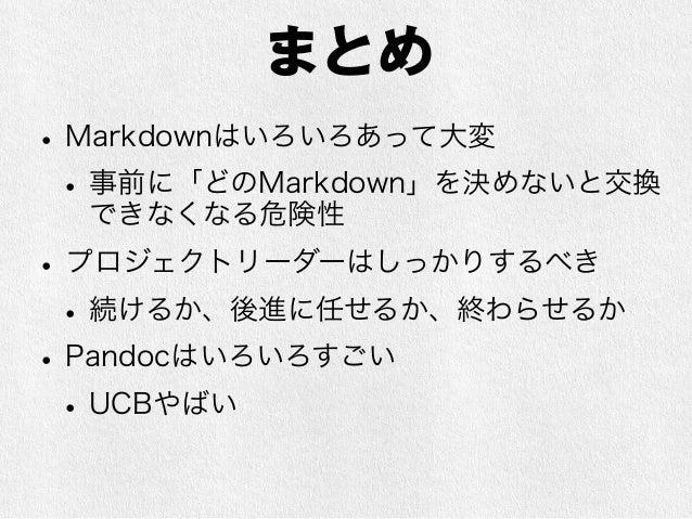 Markdownもはじめよう