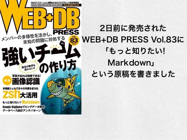 本日のお題  •Markdownの概要  •Markdownの方言問題  •Markdown→reST変換