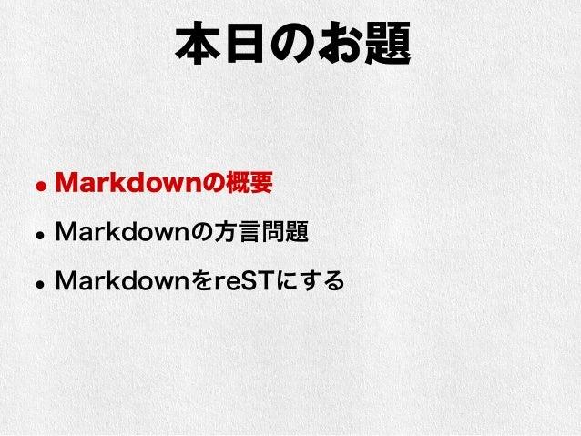 Markdownを  使ったことのない方?
