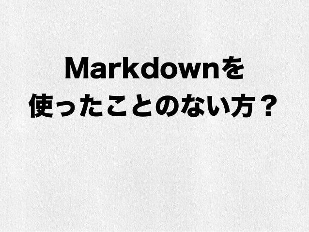Markdownとは  • John Gruber氏が2004年に開発  • 「Daring Fireball」というブログで有名  • Aaron Swartz氏が協力  • 「読みやすく書きやすい」+(X)HTMLに変換で  きる  • 開...