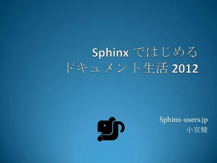 Sphinx-users.jp        小宮健