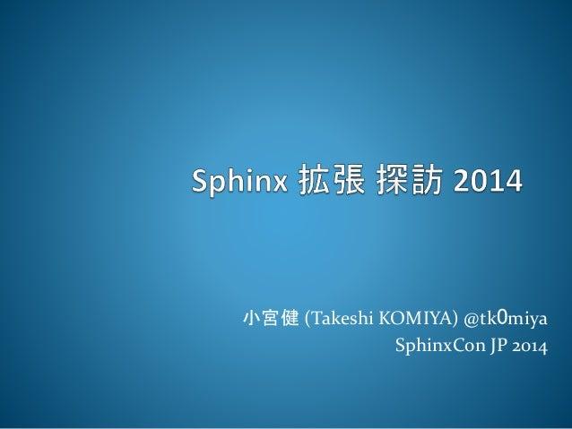 小宮健(Takeshi KOMIYA) @tk0miya  SphinxCon JP 2014