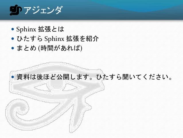 Sphinx拡張 探訪 2014 #sphinxjp Slide 3