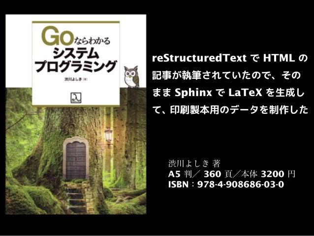 Sphinxで売り物の書籍を作ってみた