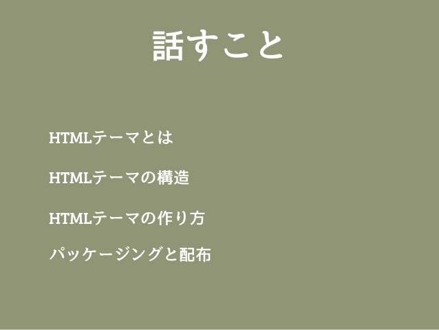 Sphinx HTML Theme Hacks Slide 3