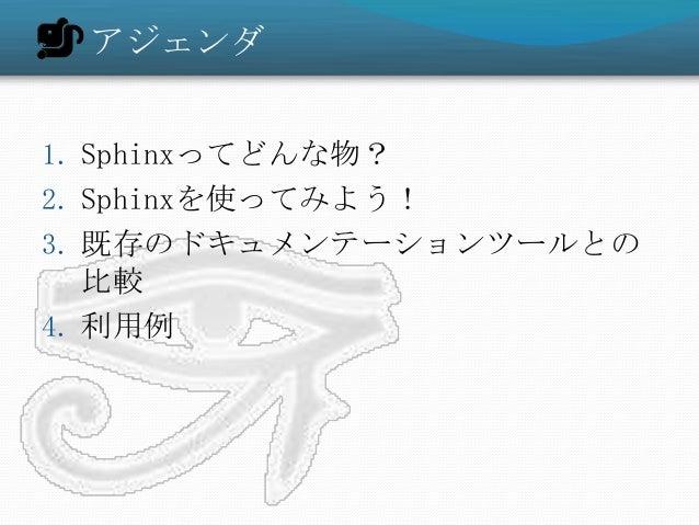 BPstudy#64 ドキュメントを作りたくなってしまう魔法のツール Sphinx 2012年版 Slide 3