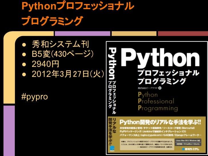 Sphinxを使って本を書こう #pyconjp 2012 Slide 3