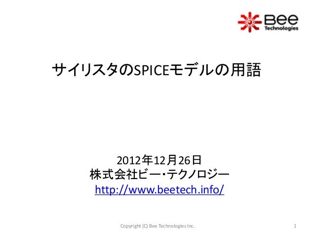 サイリスタのSPICEモデルの用語       2012年12月26日   株式会社ビー・テクノロジー   http://www.beetech.info/        Copyright (C) Bee Technologies Inc. ...