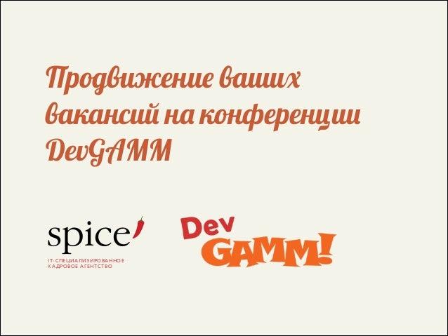 Продвижение ваших вакансий на конференции DevGAMM IT-СПЕЦИАЛИЗИРОВАННОЕ КАДРОВОЕ АГЕНТСТВО