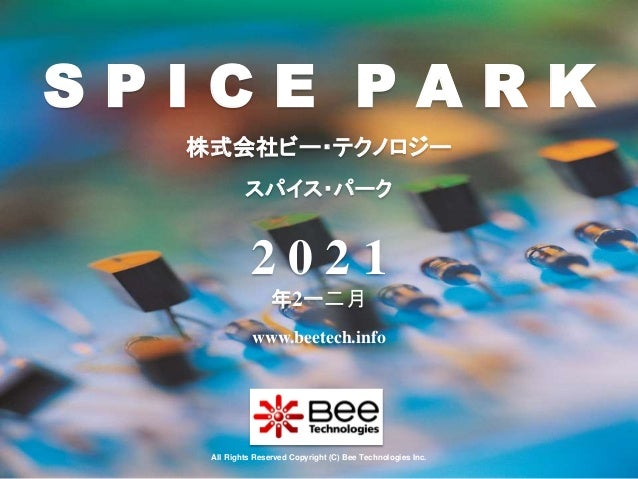 1 株式会社ビー・テクノロジー www.beetech.info All Rights Reserved Copyright (C) Bee Technologies Inc. スパイス・パーク 2 0 2 1 年2一二月 S P I C E ...