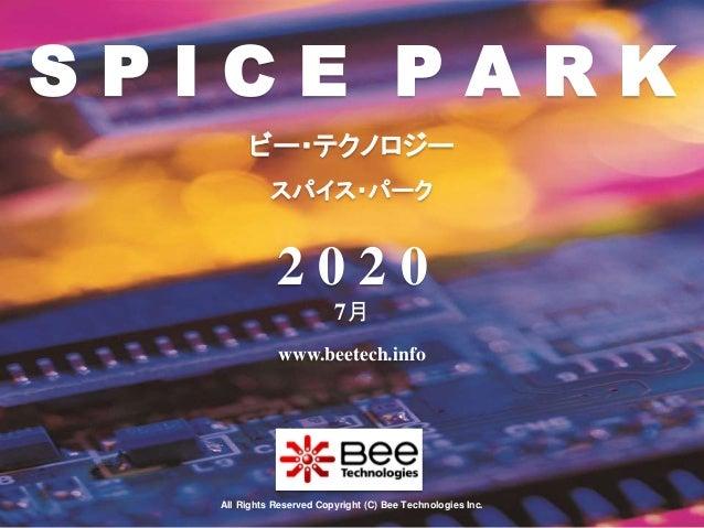 1 ビー・テクノロジー www.beetech.info All Rights Reserved Copyright (C) Bee Technologies Inc. スパイス・パーク 2 0 2 0 7月 S P I C E P A R K