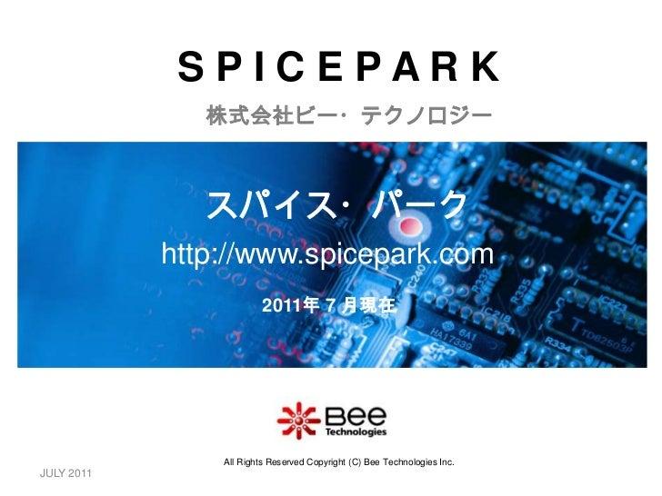 JULY 2011<br />S P I C E P A R K<br />株式会社ビー・テクノロジー<br />スパイス・パーク<br />http://www.spicepark.com<br />2011年 7 月現在<br />All ...