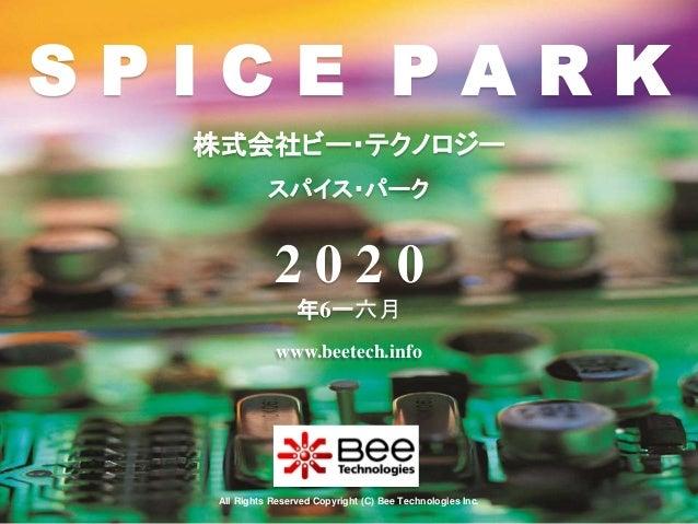 1 株式会社ビー・テクノロジー www.beetech.info All Rights Reserved Copyright (C) Bee Technologies Inc. スパイス・パーク S P I C E P A R K 2 0 2 ...