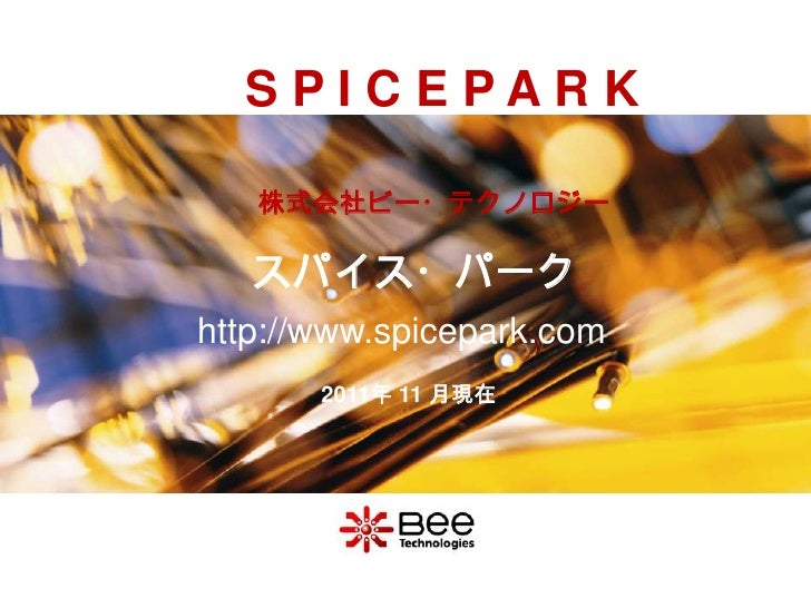 S P I C E P A R K<br />株式会社ビー・テクノロジー<br />スパイス・パーク<br />http://www.spicepark.com<br />2011年 11月現在<br />All Rights Reserved...
