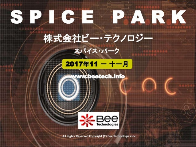 1 S P I C E P A R K 株式会社ビー・テクノロジー www.beetech.info All Rights Reserved Copyright (C) Bee Technologies Inc. スパイス・パーク 2017年1...