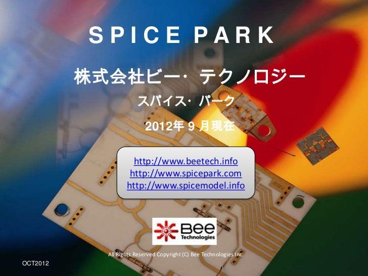 SPICE PARK          株式会社ビー・テクノロジー                      スパイス・パーク                          2012年 9 月現在                    ht...