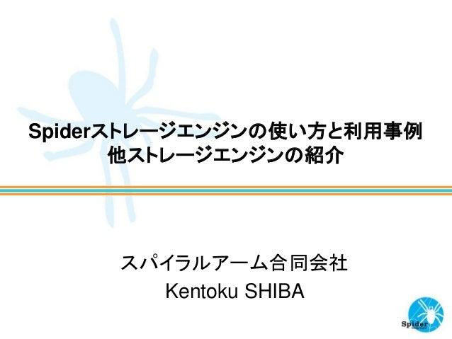 Spiderストレージエンジンの使い方と利用事例 他ストレージエンジンの紹介 スパイラルアーム合同会社 Kentoku SHIBA