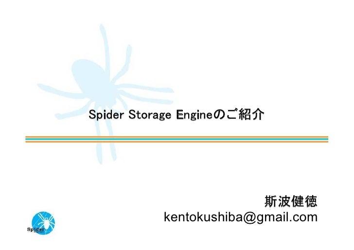 Spider Storage Engineのご紹介                             斯波健徳           kentokushiba@gmail.com