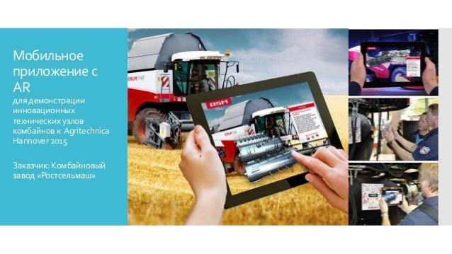 Мобильное приложение с AR длядемонстрации инновационных техническихузлов комбайновк Agritechnica Hannover2015 Заказчик:Ком...