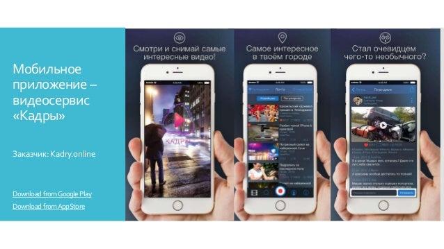 Мобильное приложение – видеосервис «Кадры» Заказчик:Kadry.online DownloadfromAppStore DownloadfromGooglePlay