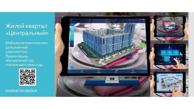 Жилой квартал «Центральный» Мобильноеприложениес дополненной реальностью. Презентация, виртуальныйтур, поэтажныепланыидр. ...