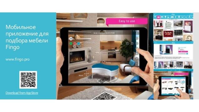 Мобильное приложениедля подбора мебели Fingo www.fingo.pro DownloadfromAppStore