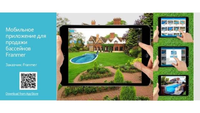 Мобильное приложение для продажи бассейнов Franmer Заказчик:Franmer DownloadfromAppStore