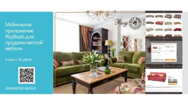 Мобильное приложение RoyBosh для продажи мягкой мебели Клиент:RoyBosh DownloadfromAppStore