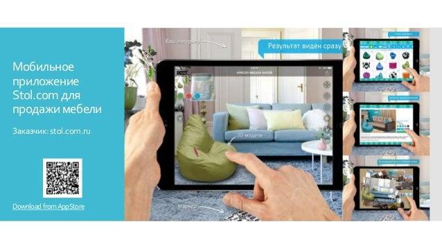 Мобильное приложение Stol.com для продажи мебели Заказчик:stol.com.ru DownloadfromAppStore