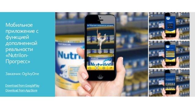 Мобильное приложение с функцией дополненной реальности «Nutrilon- Прогресс» Заказчик:OgilvyOne DownloadfromAppStore Downlo...